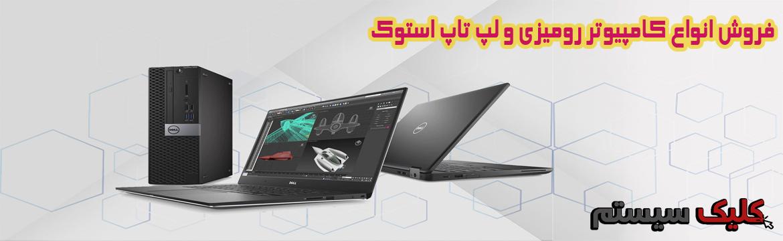 لپ تاپ و کامپیوتر رومیزی